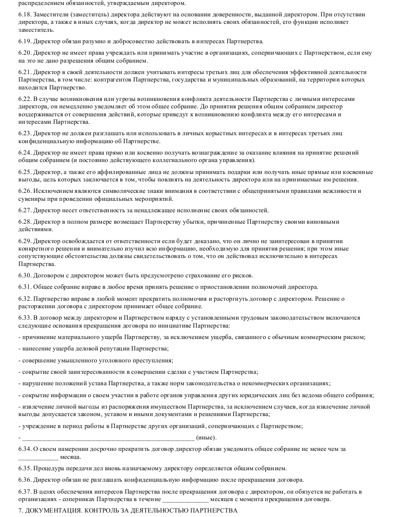 Образец устава некоммерческого партнерства в формате.doc_006