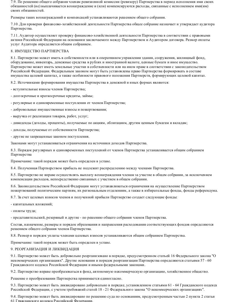 Образец устава некоммерческого партнерства в формате.doc_008