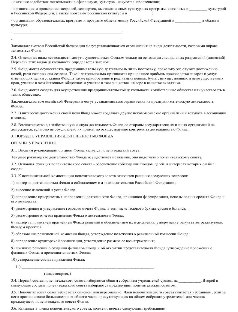Образец устава некоммерческой организации культурный фонд в формате.doc_002
