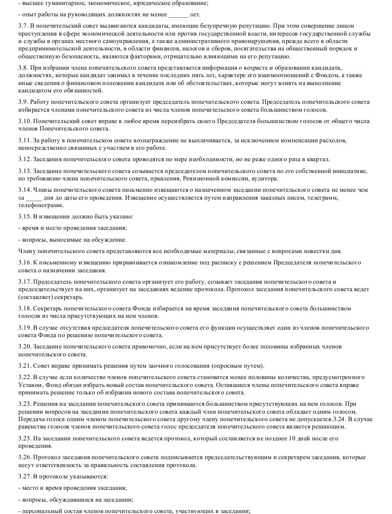 Образец устава некоммерческой организации культурный фонд в формате.doc_003