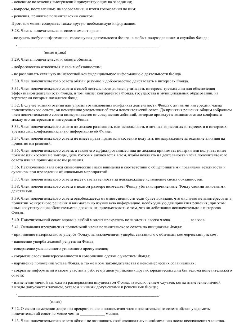 устав автономной некоммерческой организации с попечительским советом