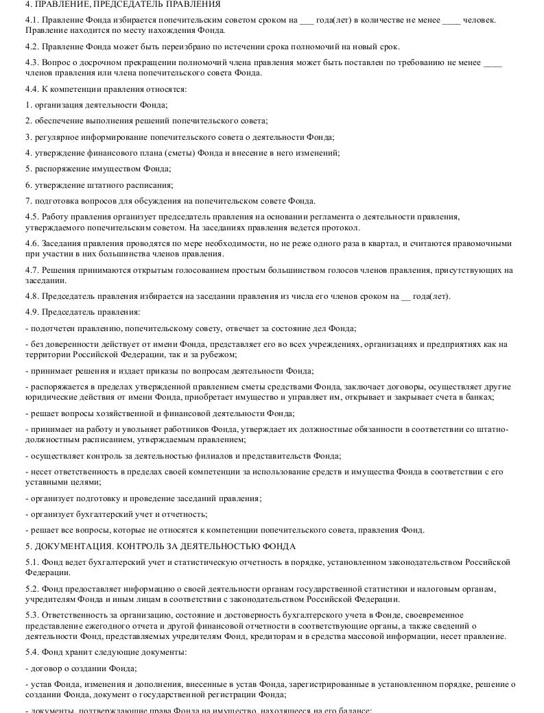 Образец устава некоммерческой организации культурный фонд в формате.doc_005