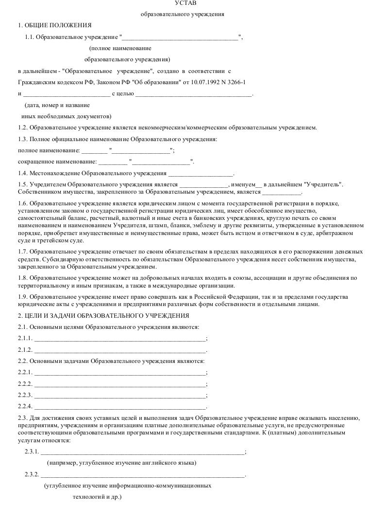 образец устав частного учреждения