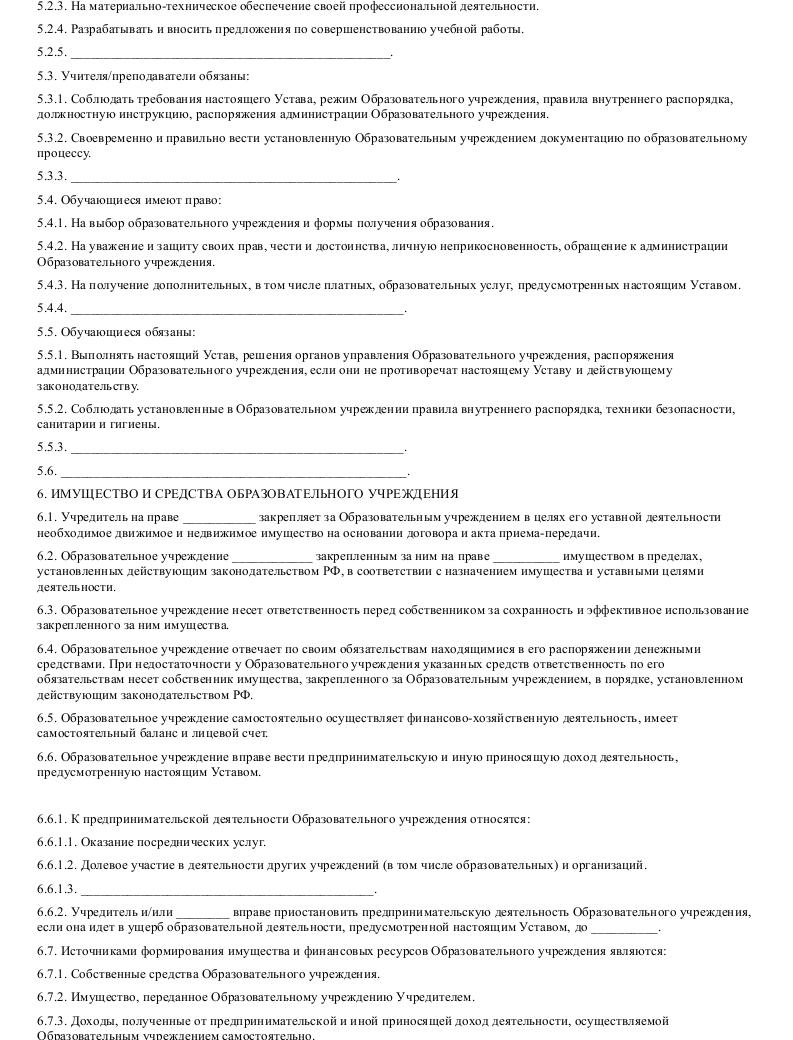 Образец устава образовательного учреждения в формате.doc_003