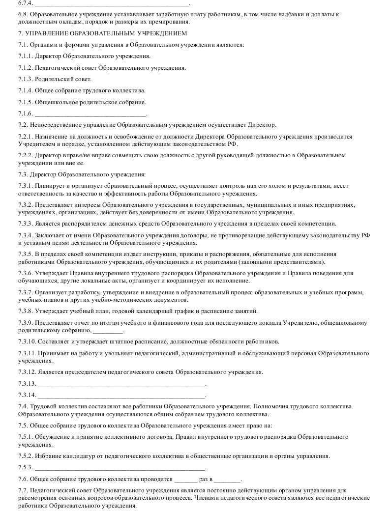 Образец устава образовательного учреждения в формате.doc_004