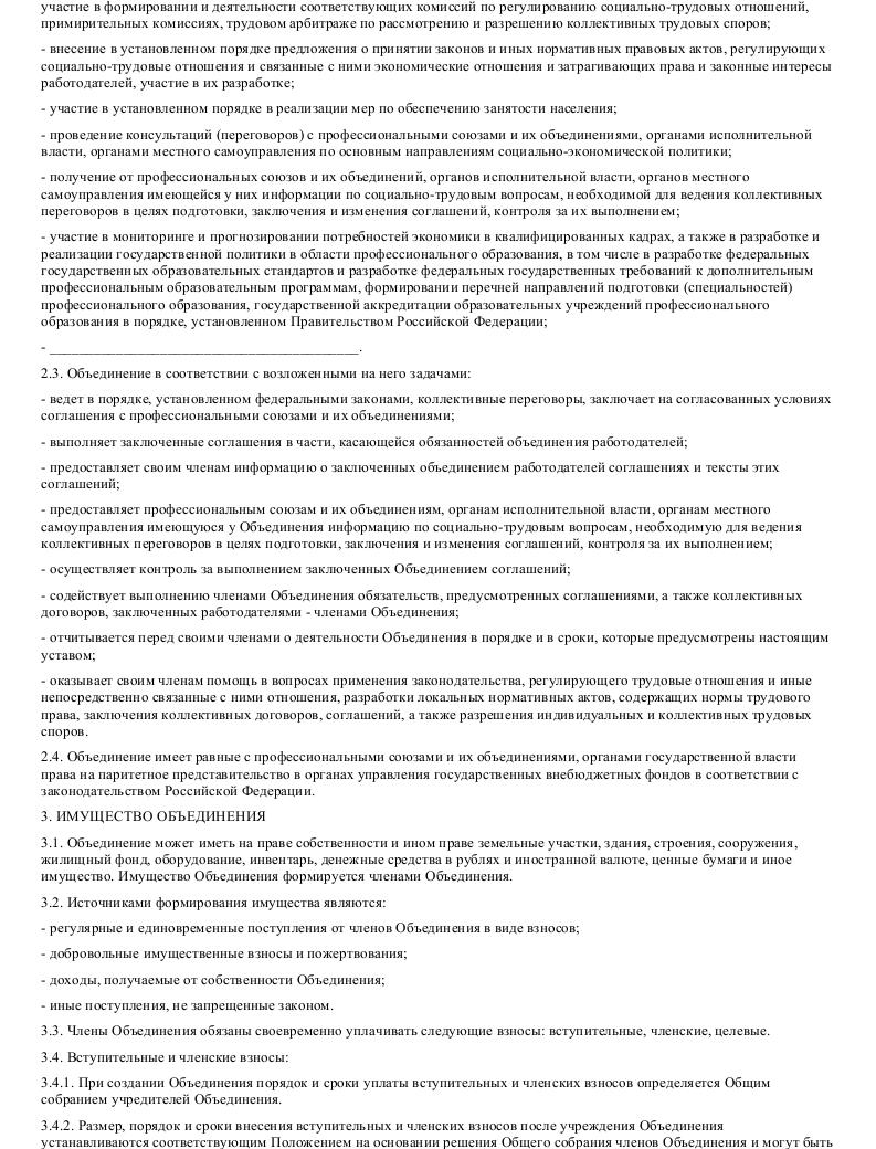 Образец устава объединения работодателей в формате.doc_002