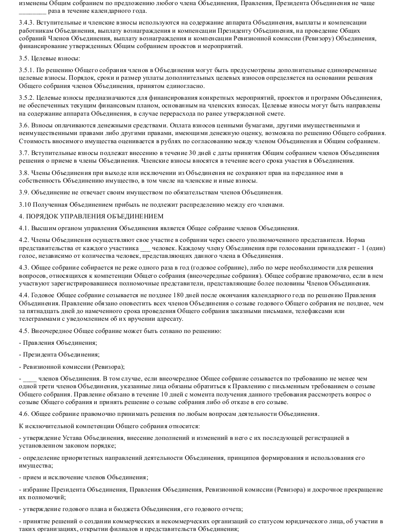 Образец устава объединения работодателей в формате.doc_003