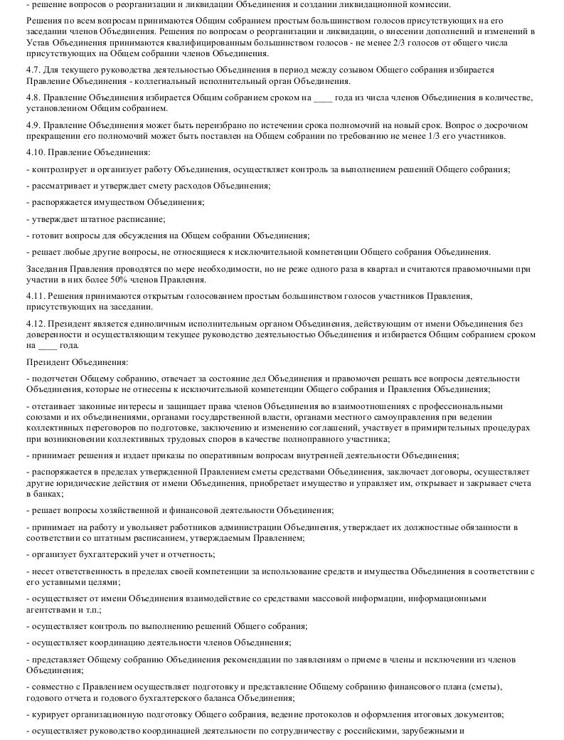 Образец устава объединения работодателей в формате.doc_004