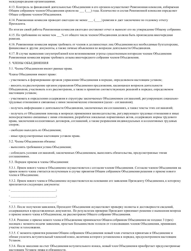 Образец устава объединения работодателей в формате.doc_005