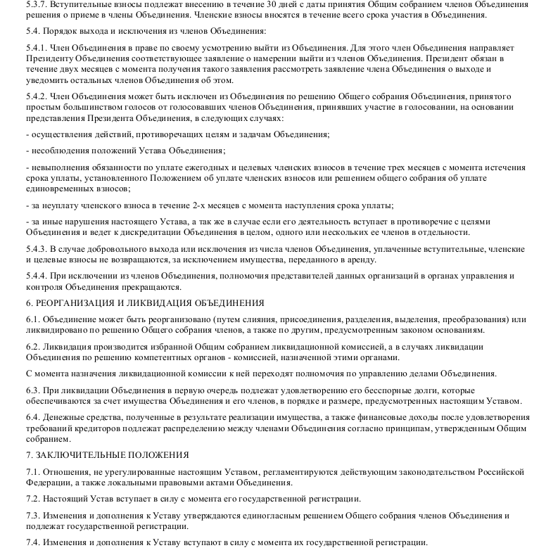 Образец устава объединения работодателей в формате.doc_006