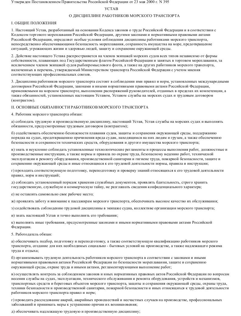 Образец устава о дисциплине работников морского транспорта в формате.doc_001
