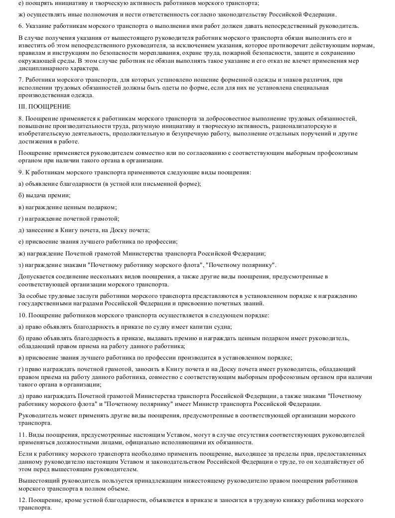 Образец устава о дисциплине работников морского транспорта в формате.doc_002