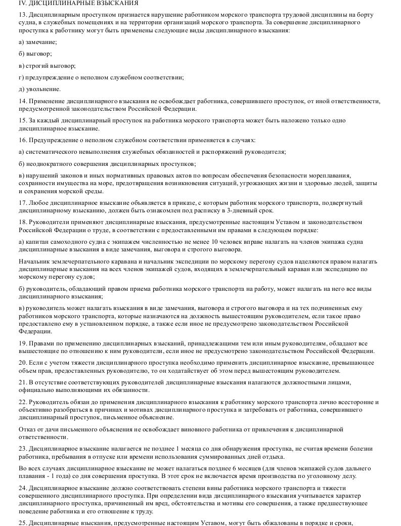 Образец устава о дисциплине работников морского транспорта в формате.doc_003