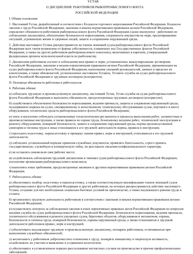 Образец устава о дисциплине работников рыбопромысл флота в формате.doc_001