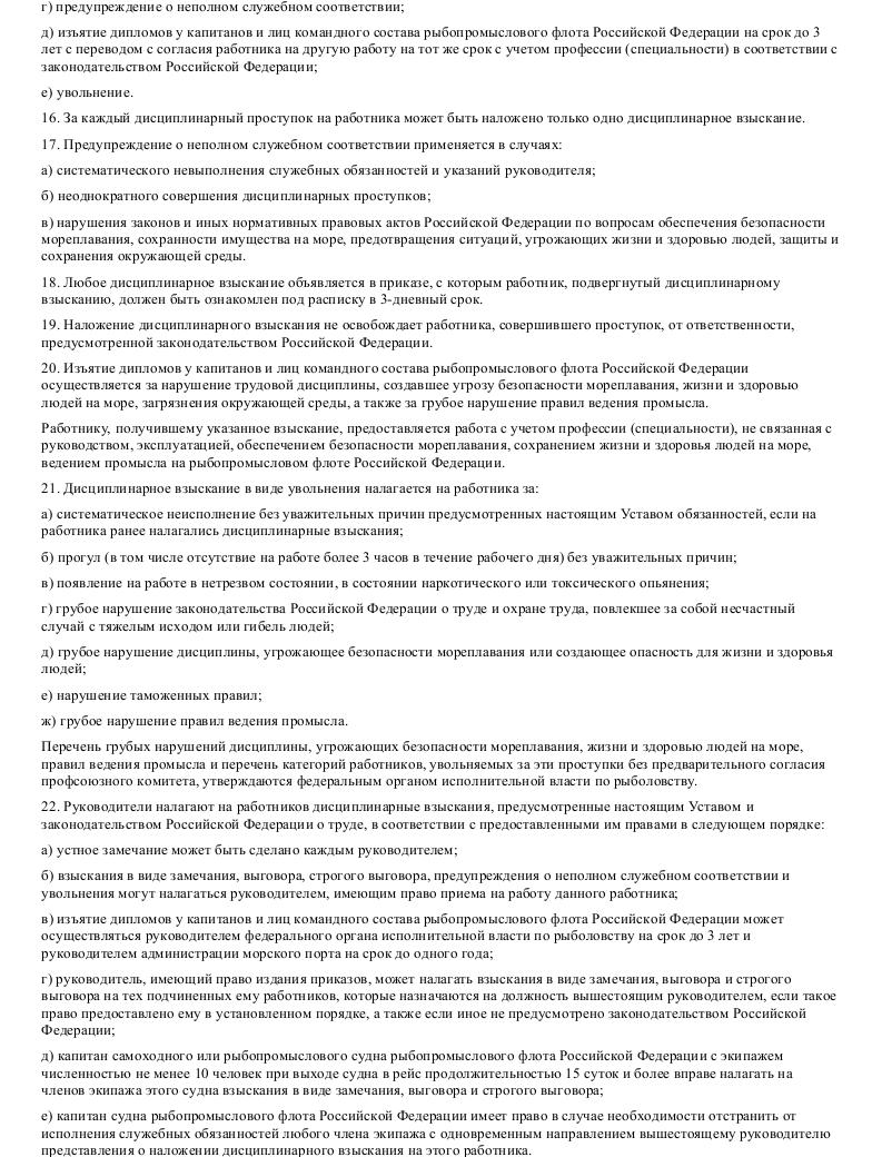 Образец устава о дисциплине работников рыбопромысл флота в формате.doc_003