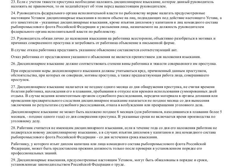 Образец устава о дисциплине работников рыбопромысл флота в формате.doc_004