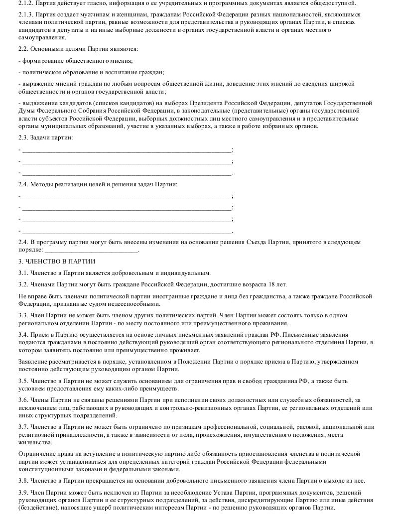 Образец устава политической партии в формате.doc_002