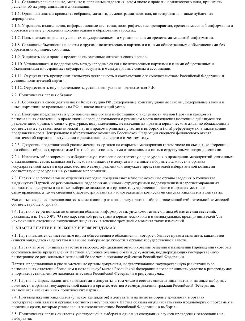 Образец устава политической партии в формате.doc_007