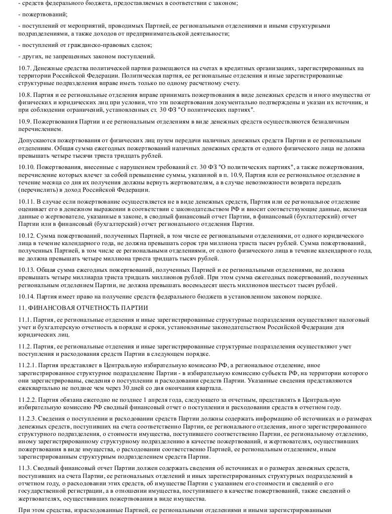 Образец устава политической партии в формате.doc_009