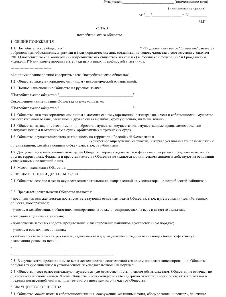 Образец устава потребительского общества в формате.doc_001