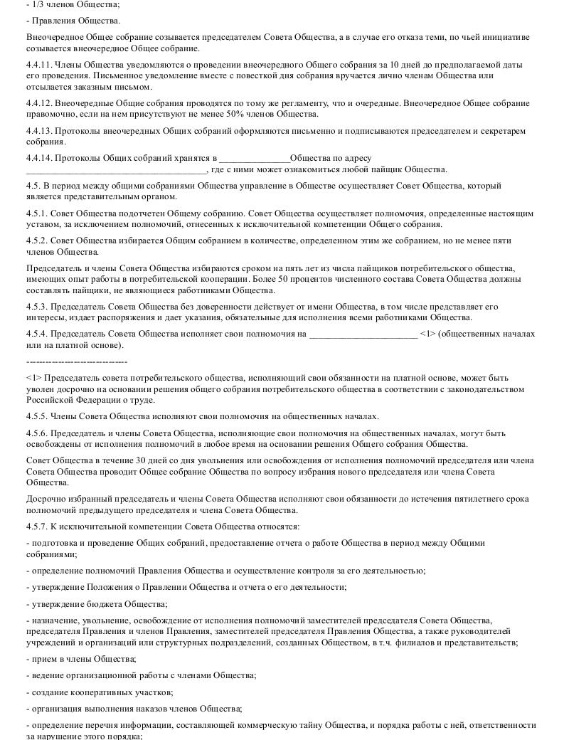 Образец устава потребительского общества в формате.doc_004