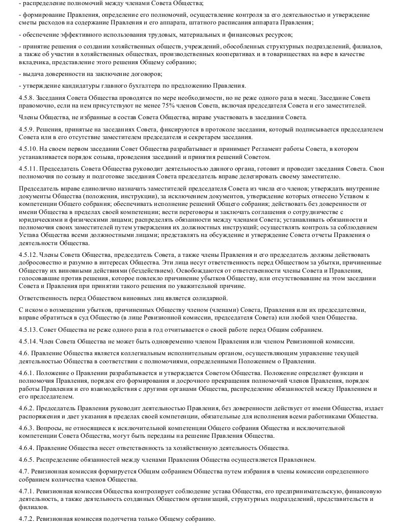 Образец устава потребительского общества в формате.doc_005