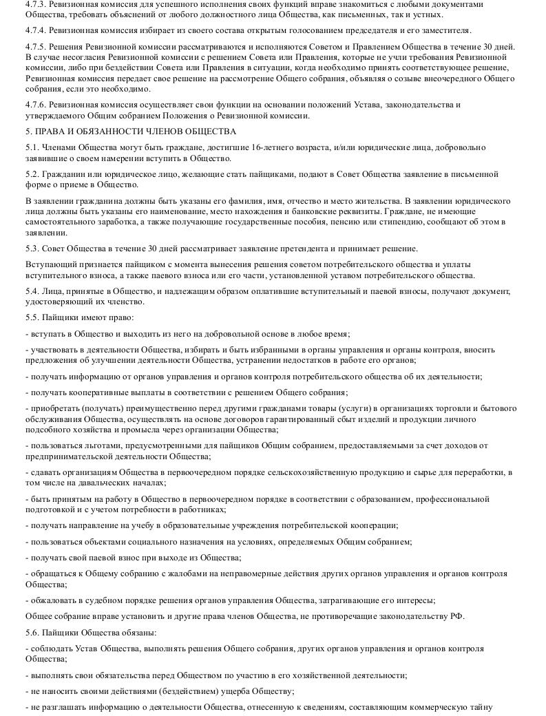 Образец устава потребительского общества в формате.doc_006