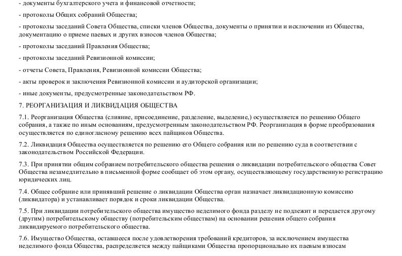 Образец устава потребительского общества в формате.doc_008
