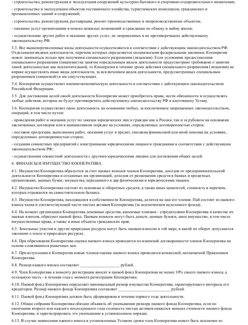 Образец устава произв-строит кооператива в формате.doc_002