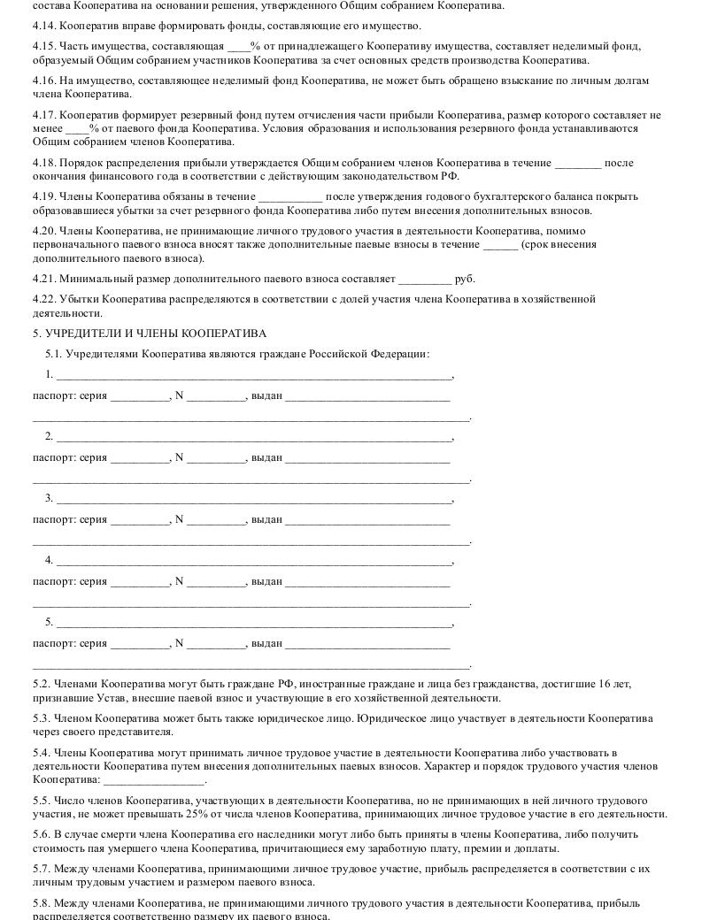 Образец устава произв-строит кооператива в формате.doc_003