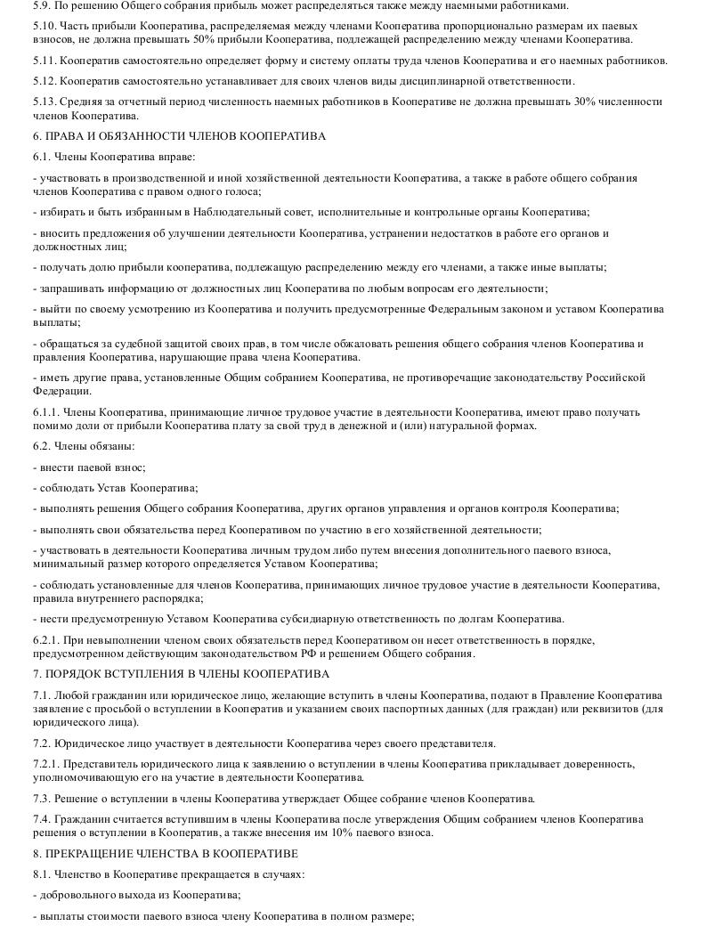Образец устава произв-строит кооператива в формате.doc_004