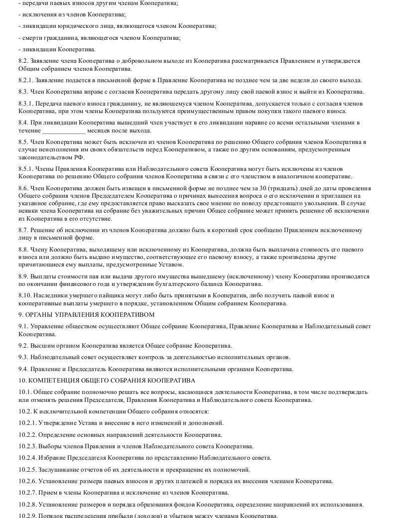 Образец устава произв-строит кооператива в формате.doc_005