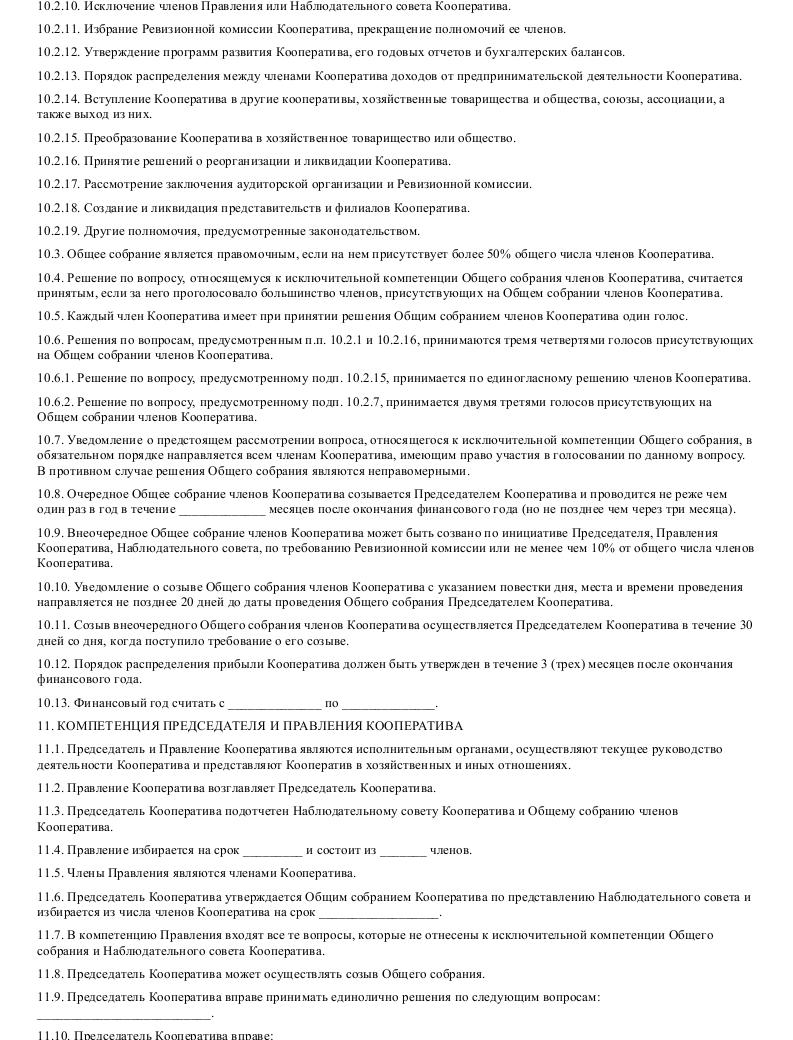 Образец устава произв-строит кооператива в формате.doc_006
