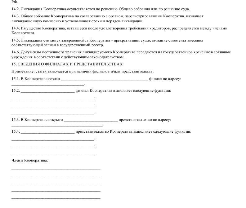 Образец устава произв-строит кооператива в формате.doc_008