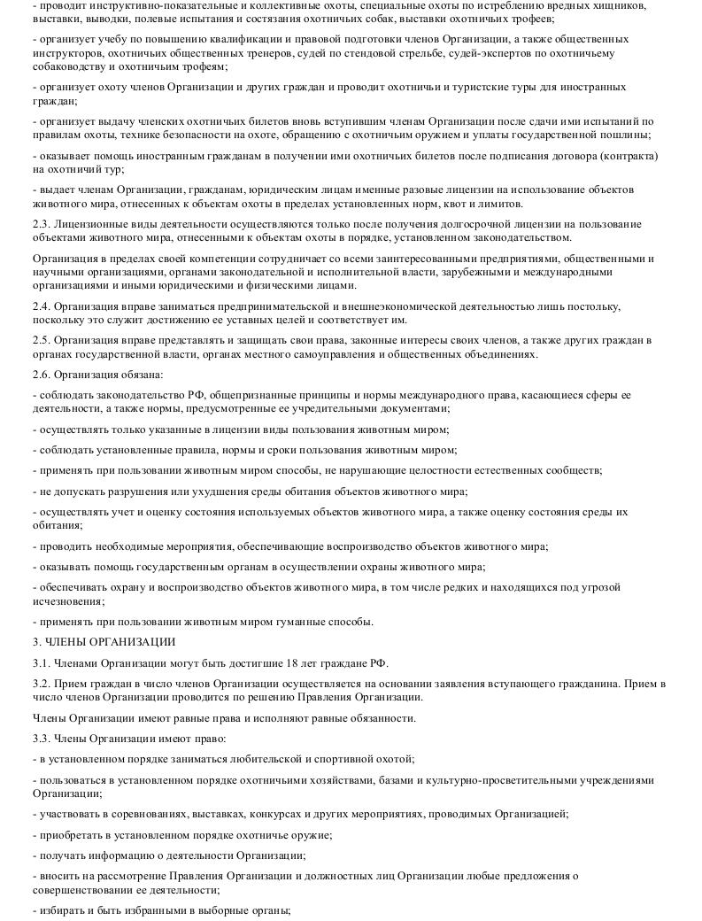 Образец устава региональн обществ орг охотников в формате.doc_002
