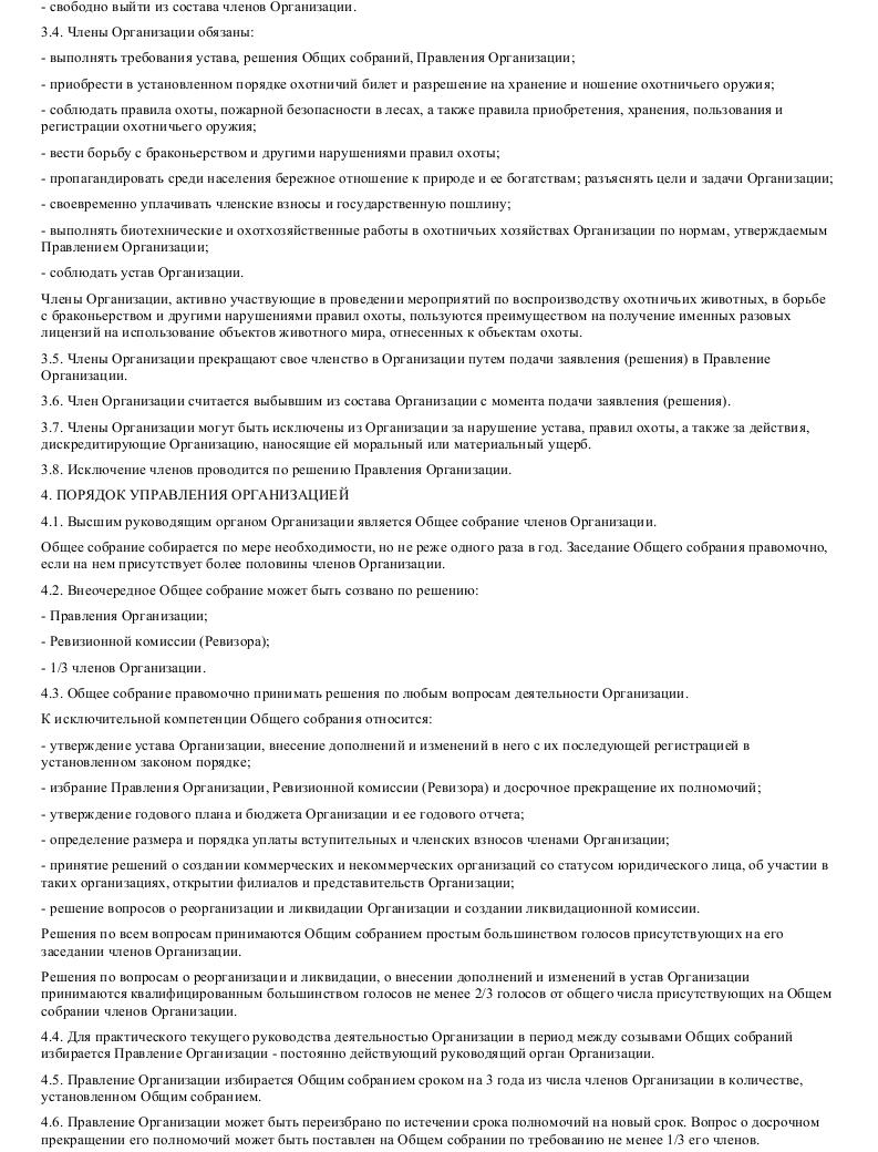 Образец устава региональн обществ орг охотников в формате.doc_003