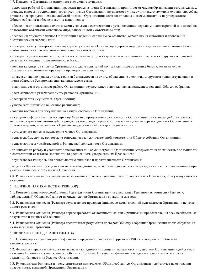 Образец устава региональн обществ орг охотников в формате.doc_004