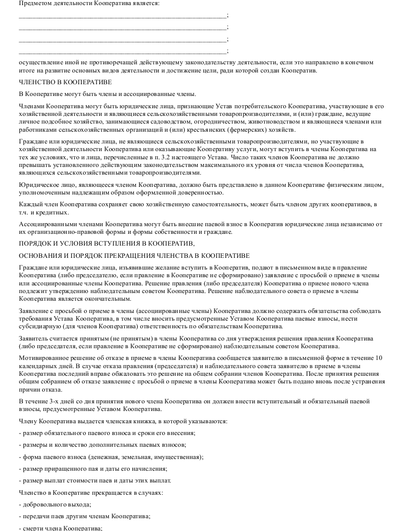 Образец устава с.х.потребит кооператива в формате.doc_002