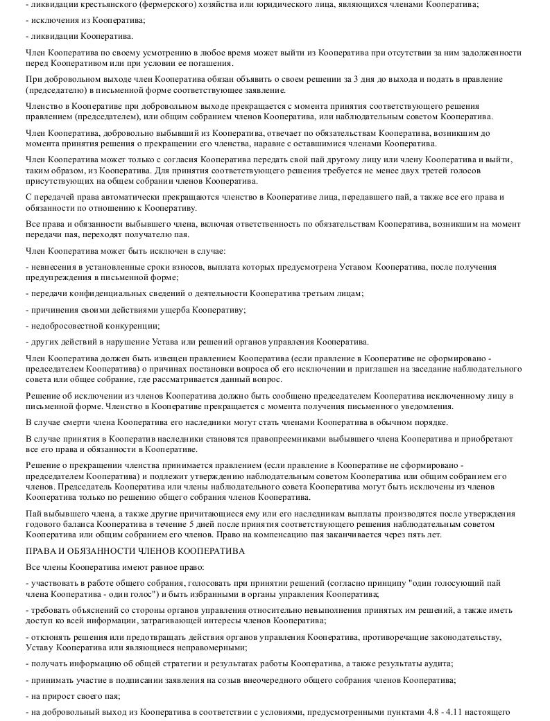 Образец устава с.х.потребит кооператива в формате.doc_003
