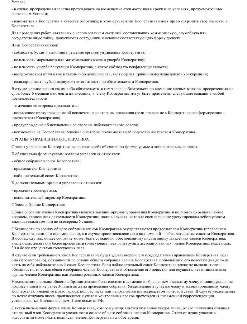 Образец устава с.х.потребит кооператива в формате.doc_004