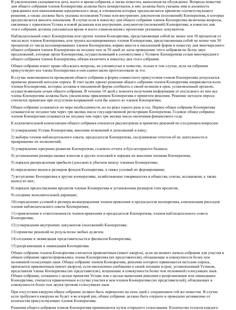 Образец устава с.х.потребит кооператива в формате.doc_005