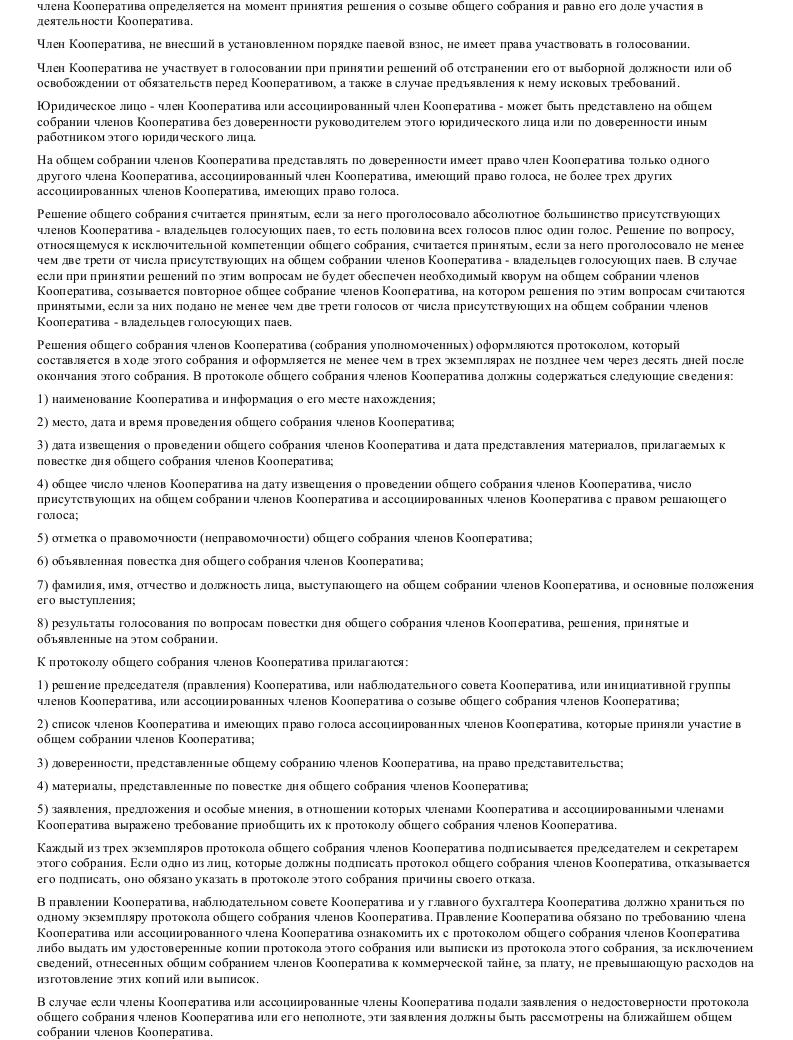 Образец устава с.х.потребит кооператива в формате.doc_006