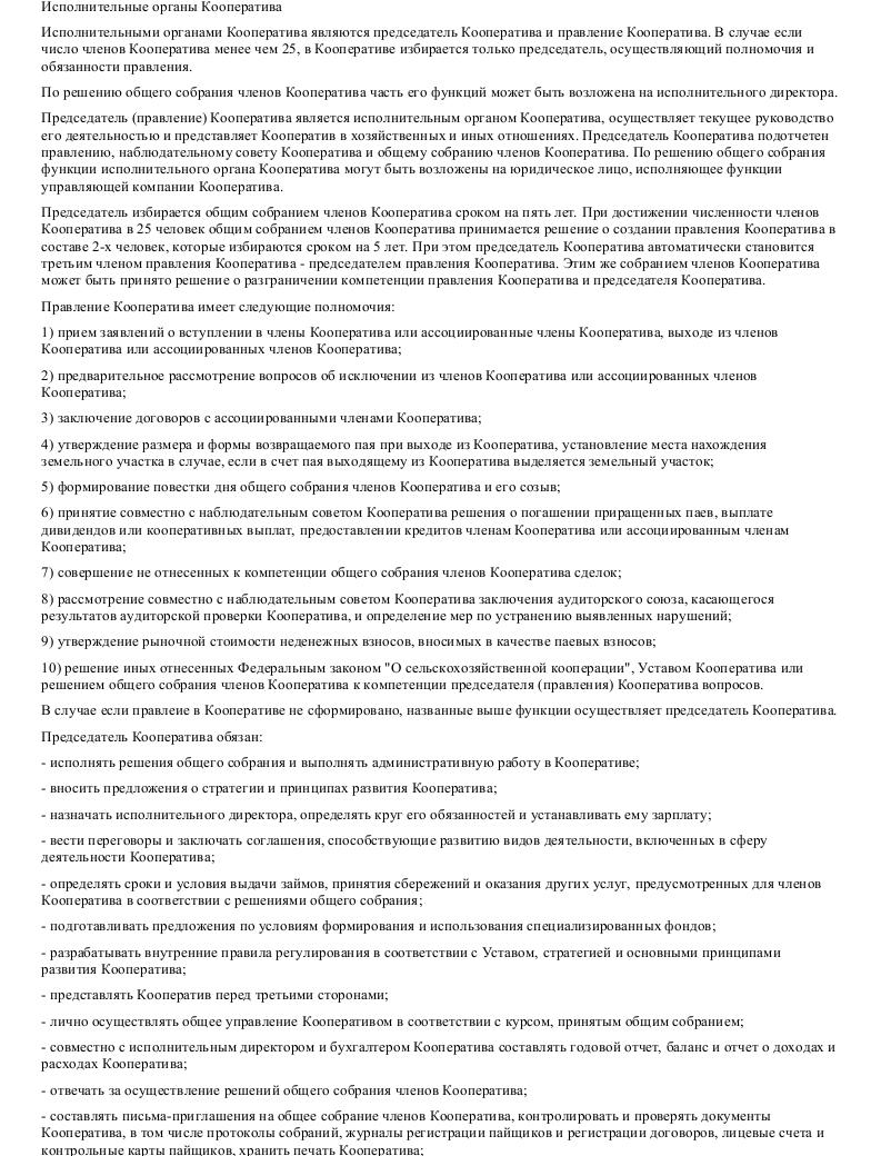 Образец устава с.х.потребит кооператива в формате.doc_007