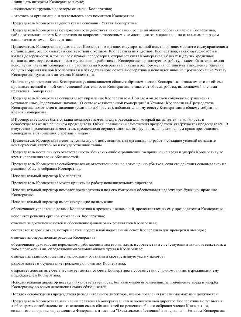 Образец устава с.х.потребит кооператива в формате.doc_008
