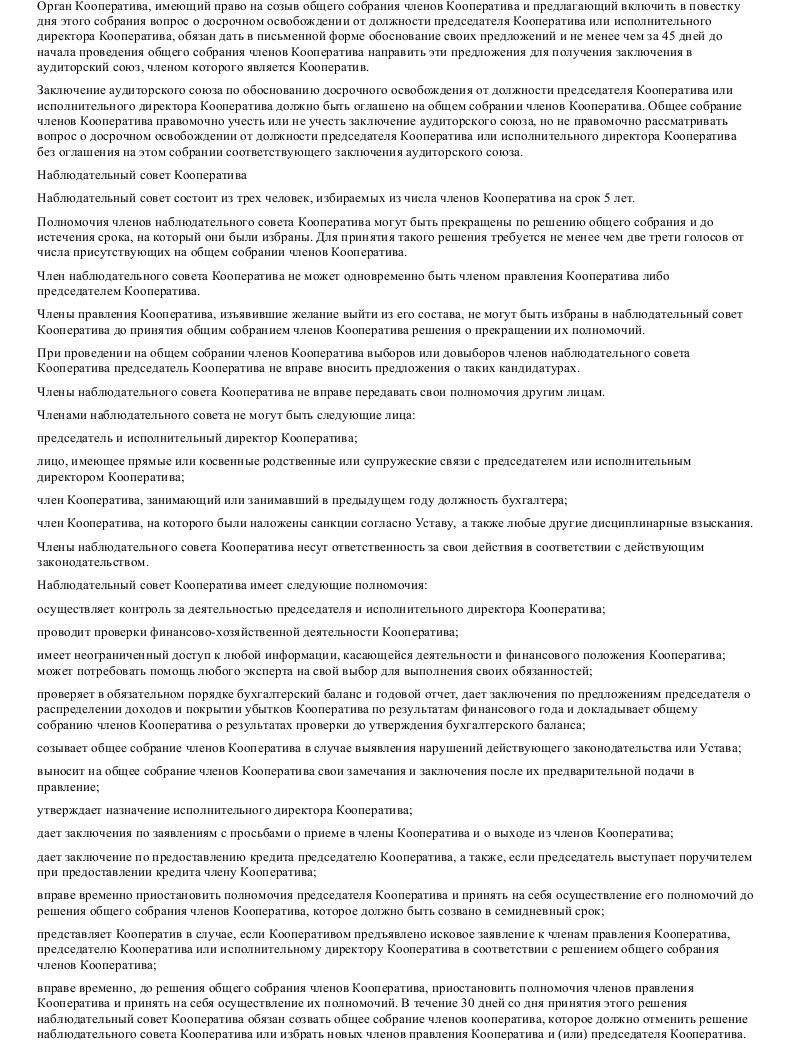 Образец устава с.х.потребит кооператива в формате.doc_009