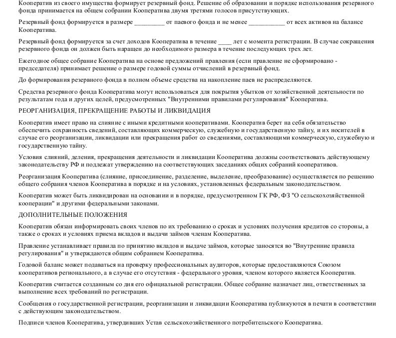 бразец устава с.х.потребит кооператива в формате.doc_011