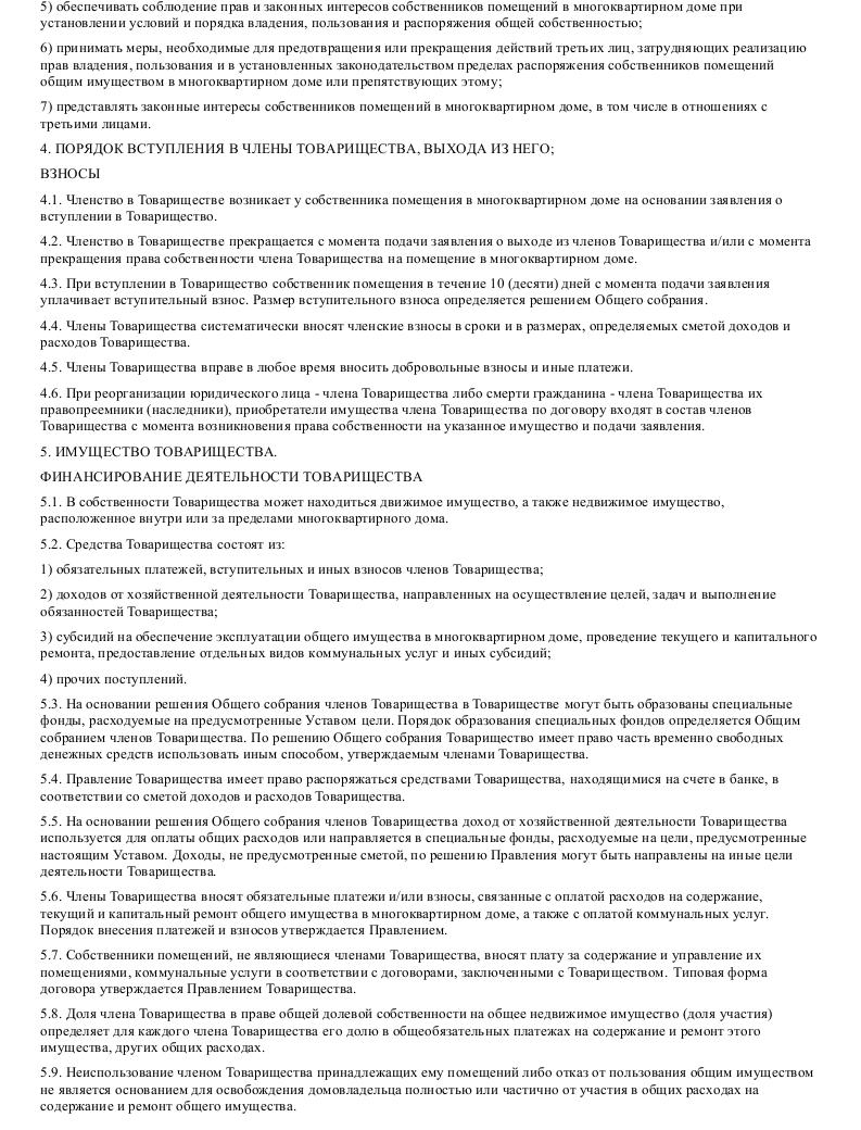 Образец устава товарищества собств жилья в формате.doc_003