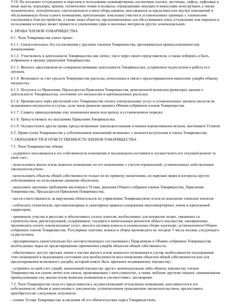 Образец устава товарищества собств жилья в формате.doc_004
