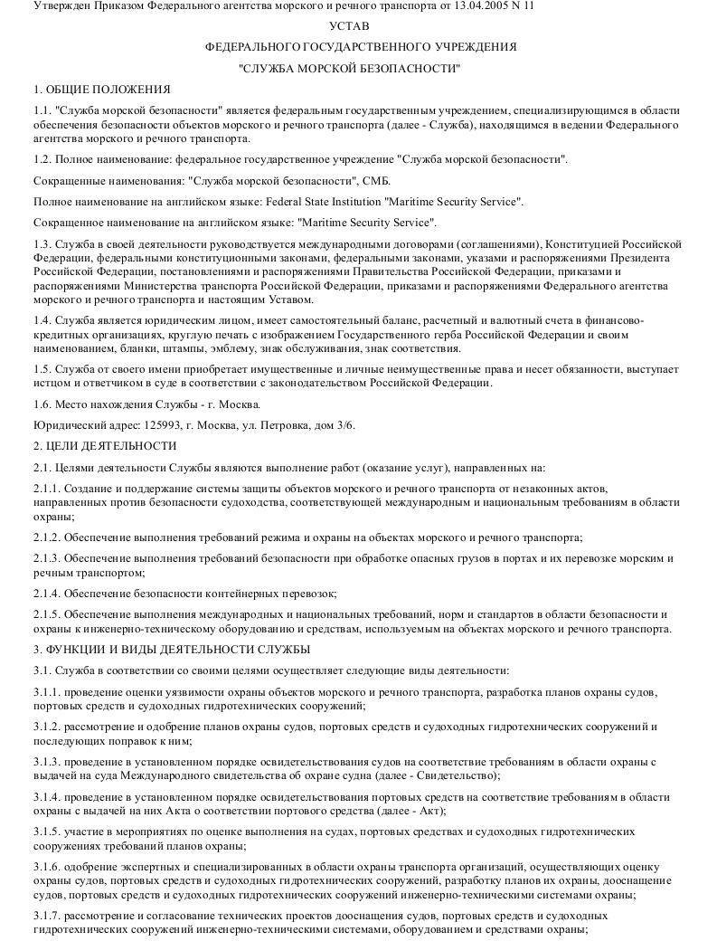 Образец устава федерац гос учрежд службы морск безопасн в формате.doc_001