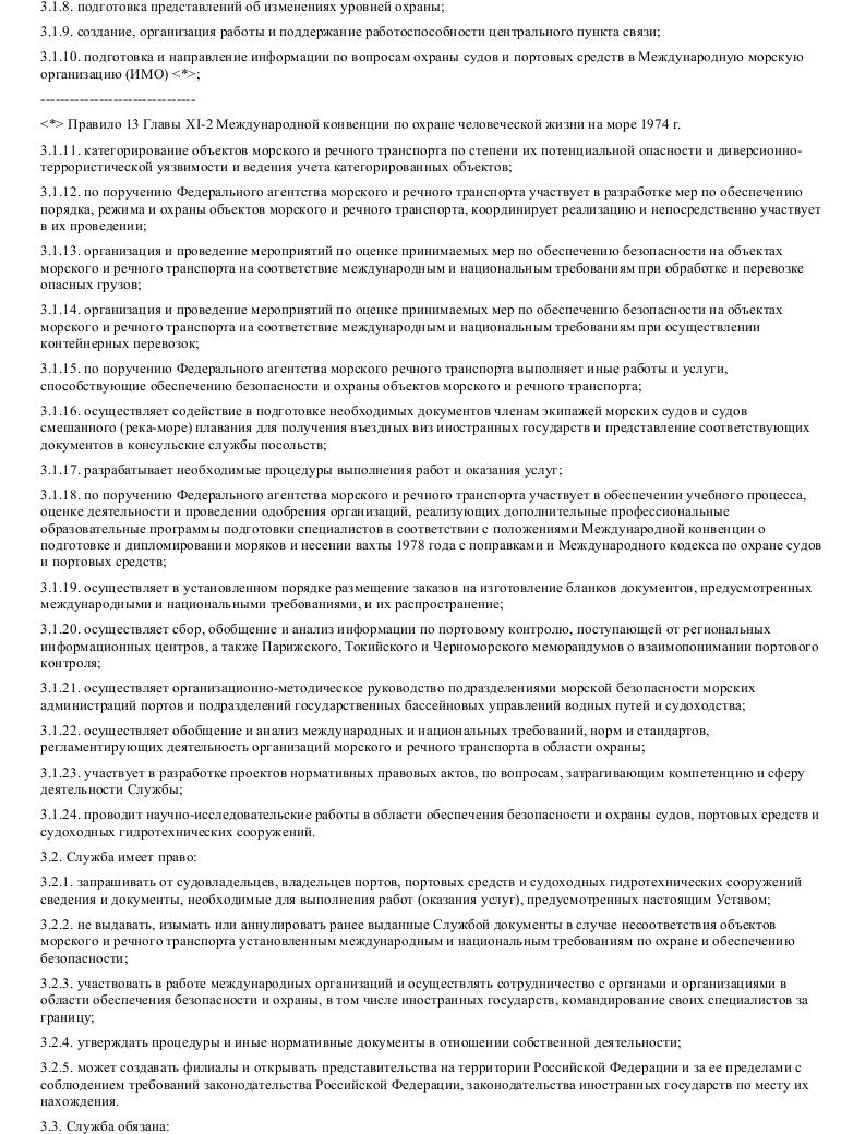 Образец устава федерац гос учрежд службы морск безопасн в формате.doc_002